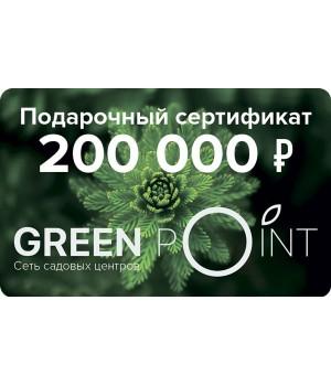 Сертификат номиналом 200000р.