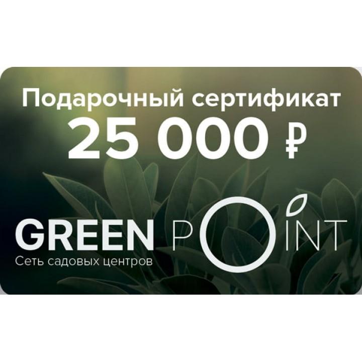 Подарочный сертификат номиналом 25000р.