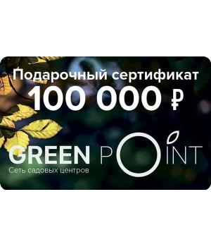 Сертификат номиналом 100000р.