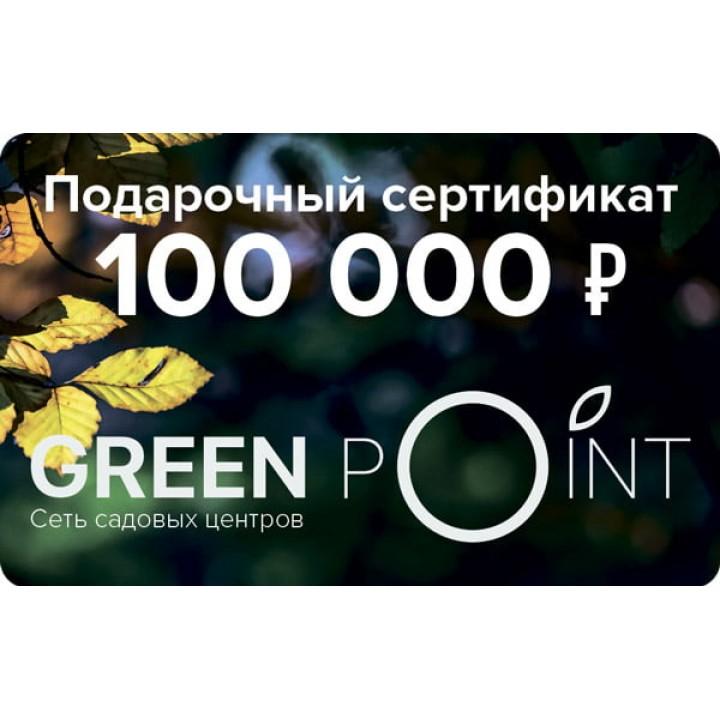 Подарочный сертификат номиналом 100000р.