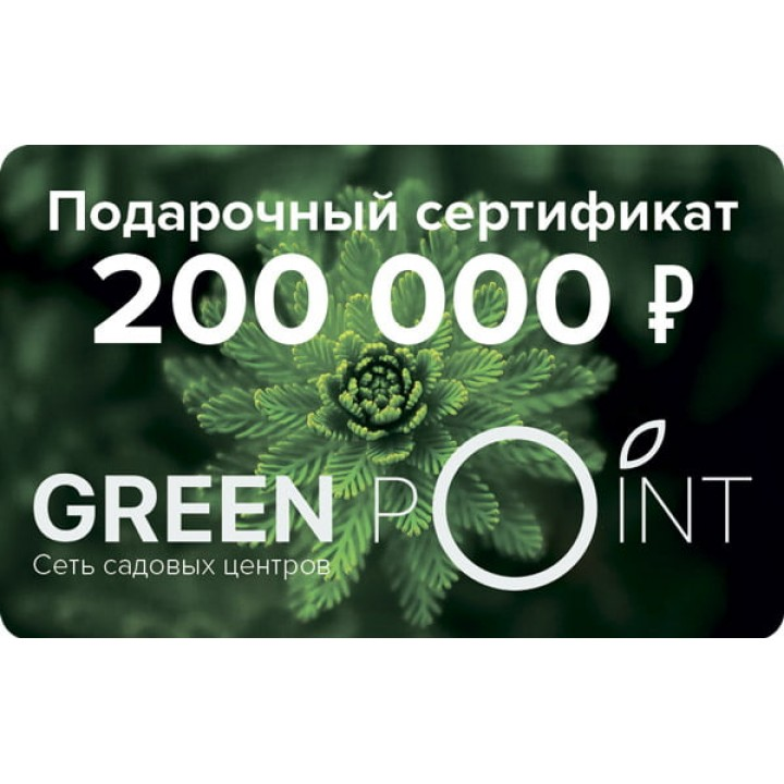 Подарочный сертификат номиналом 200000р.