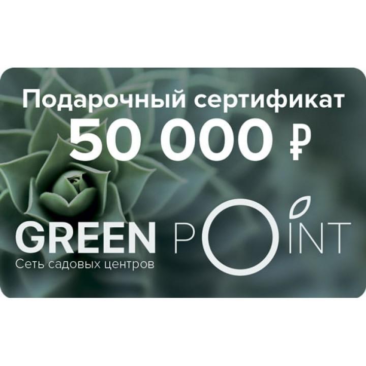 Подарочный сертификат номиналом 50000р.