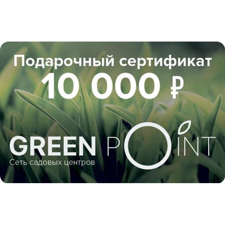 Подарочный сертификат номиналом 10000р.
